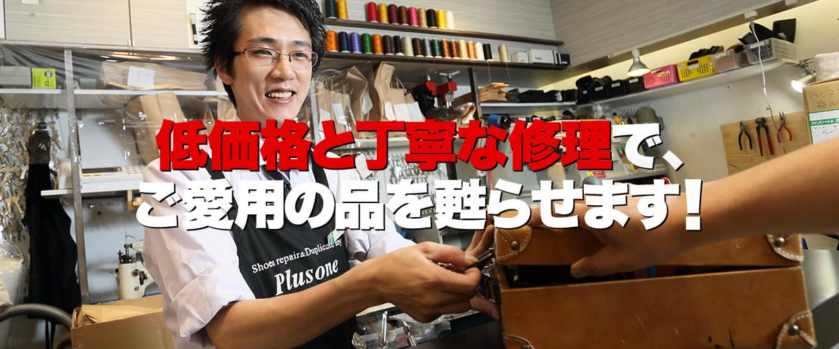プラスワンブルメールHAT神戸店は、神戸市中央区のショッピングモール「ブルメールHAT神戸」2階にある、激安の靴修理・鞄修理・傘修理、靴・鞄クリーニング、合鍵作成、時計の電池交換などのトータルリペアショップです。プラスワンでは、低価格と丁寧な修理でお気に入りのお品物を甦らせます。
